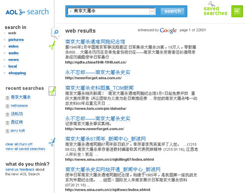 AOL Search的saved searches功能
