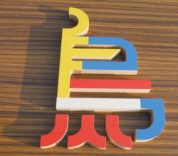 中英文变幻积木
