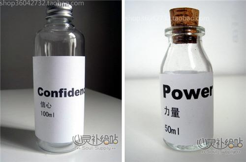 瓶装信心和瓶装力量