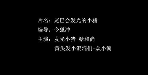 令狐冲交上来的稿子这些影片说明是用文字排版和设置文字背景实现的